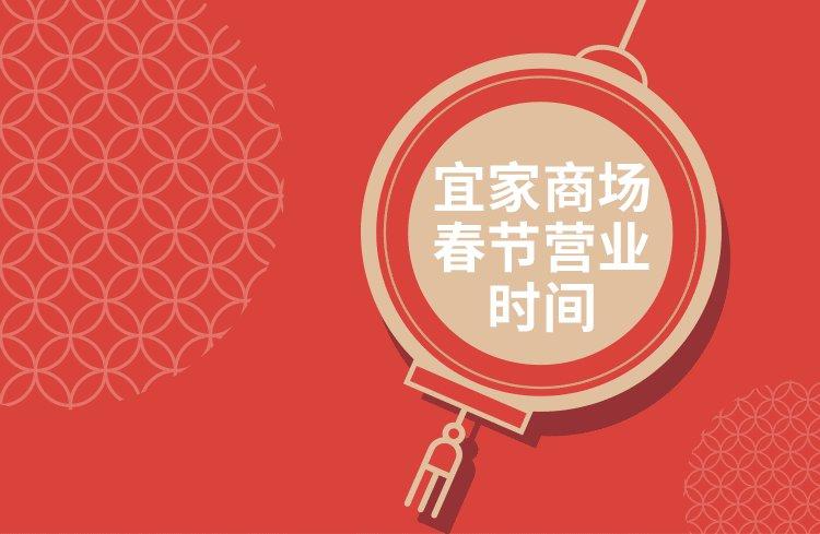 2021北京宜家春節放假嗎?營業時間公告