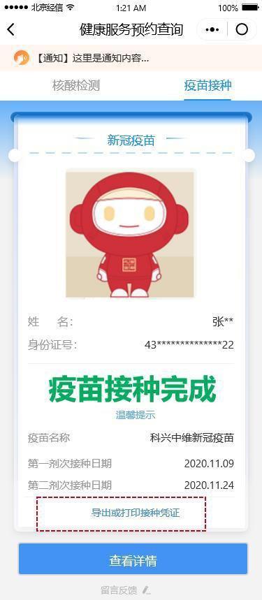 北京新冠疫苗接种凭证怎么打印或导出?