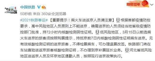 中高风险地区进返京政策(核酸检测证明)