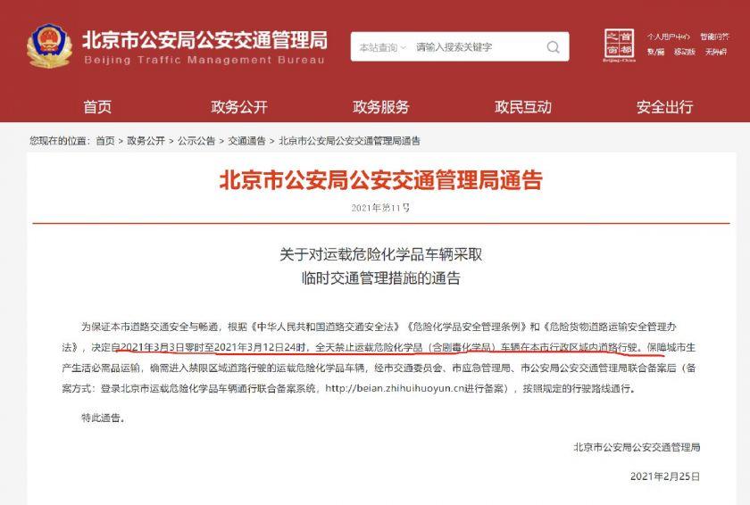 2021全国两会期间北京交通管控须知
