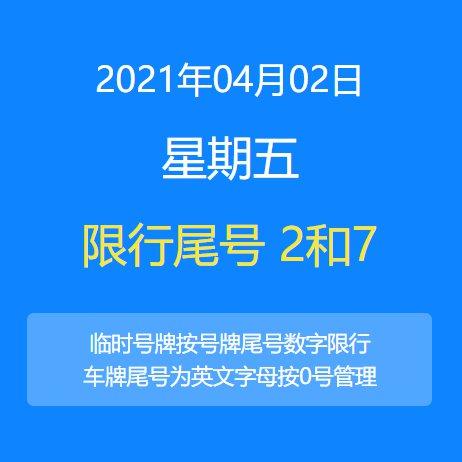 2021年4月2日北京限行尾号多少?