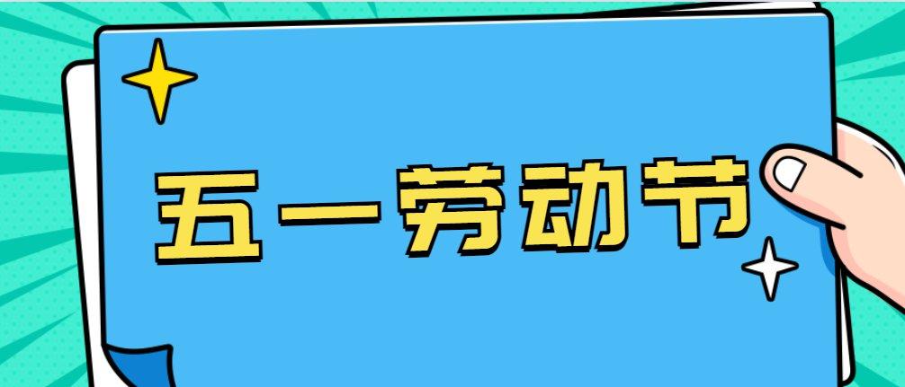 2021年五一北京和平里医院门诊安排