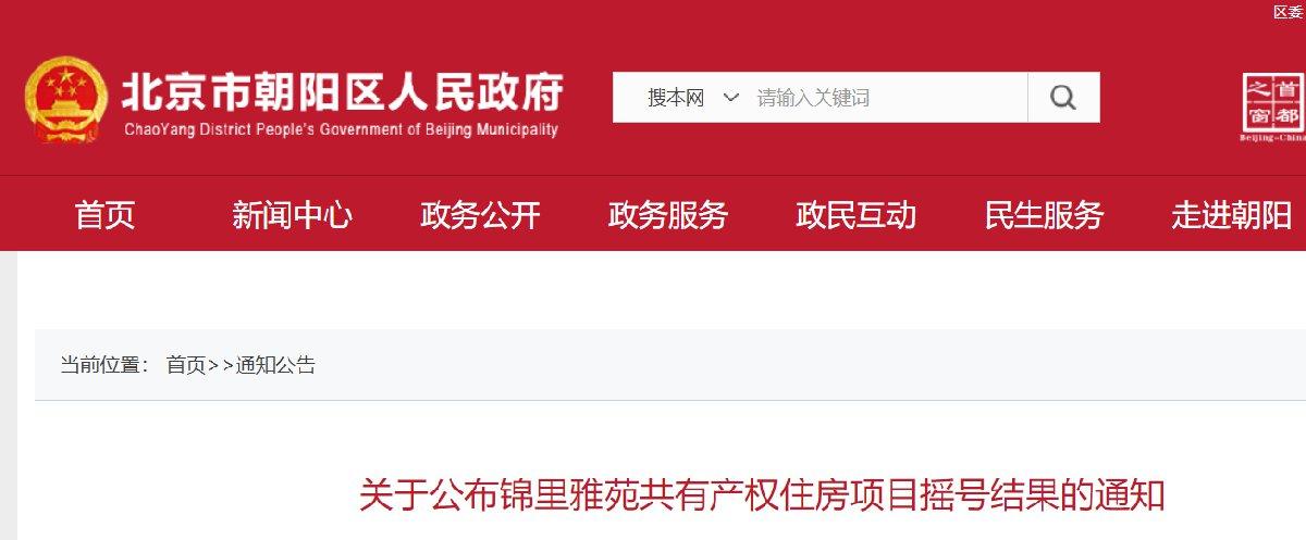 2021北京錦里雅苑共有房項目搖號結果通知全文
