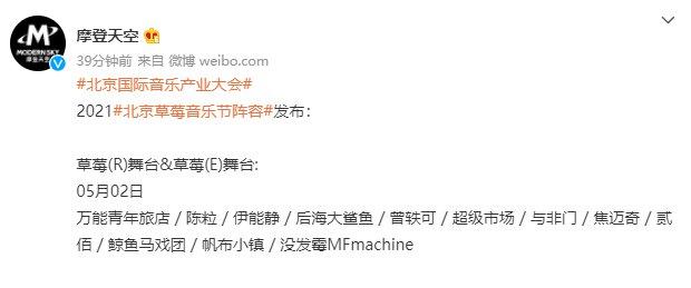 2021五一北京草莓音樂節門票及陣容(附買票入口)