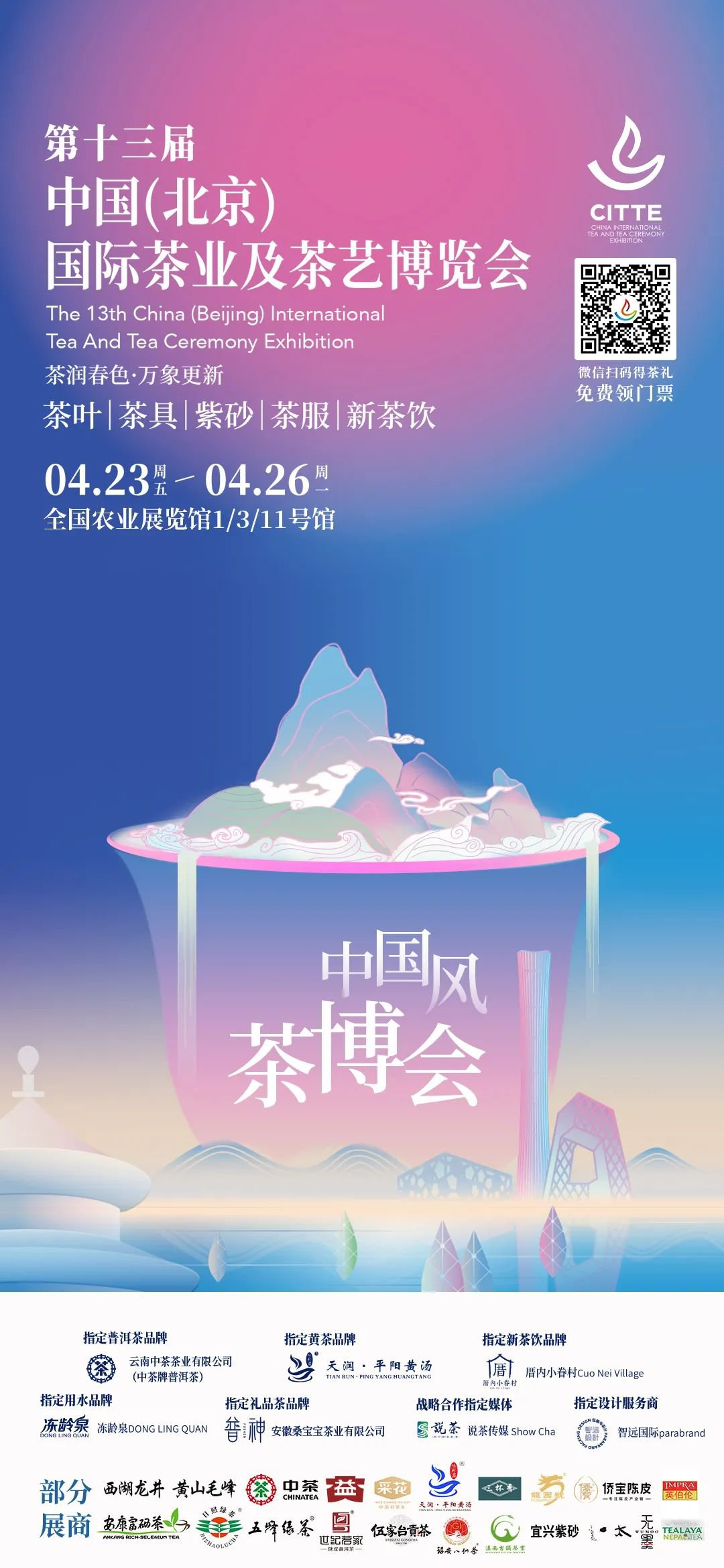 2021年北京茶博會時間地點及門票免費領取入口