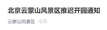 4月24日北京云蒙山風景區推遲開園時間公告