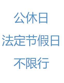 2021年5月1日-5月5日北京限行吗?
