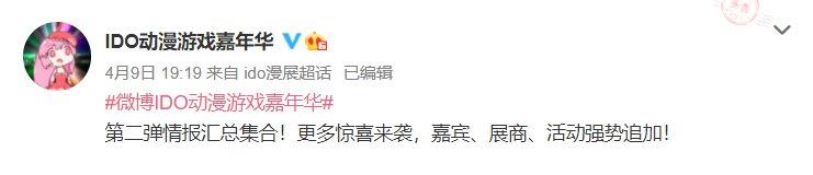 2021五一北京IDO国际动漫活动嘉宾有哪些?