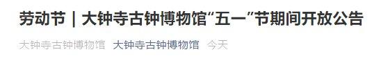 2021北京大钟寺古钟博物馆五一开放公告