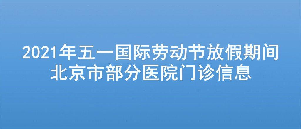 北京医院五一放假吗?附22家市属医院放假安排