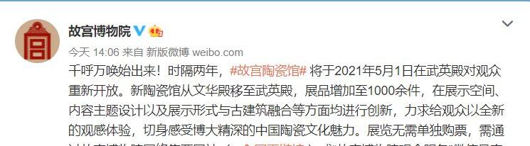 五一期间北京故宫陶瓷馆开放了吗附开放时间