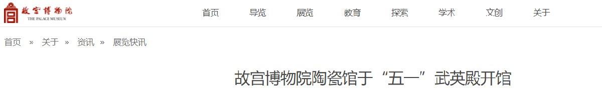 北京故宫陶瓷馆什么时候开放?附预约入口