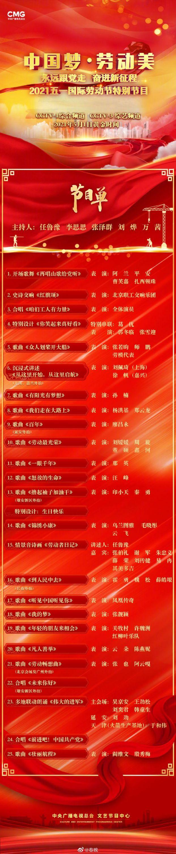 2021央视五一劳动节晚会节目单(官方完整版)