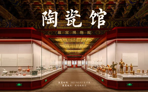 2021年5月1日故宫陶瓷馆重新开放(附参观提示)