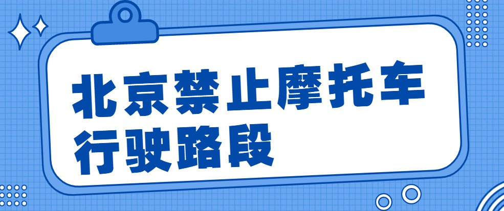 北京禁摩区域2021政策(实施时间+禁行路段)