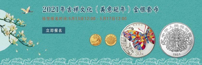 2021吉祥文化纪念币在哪预约?