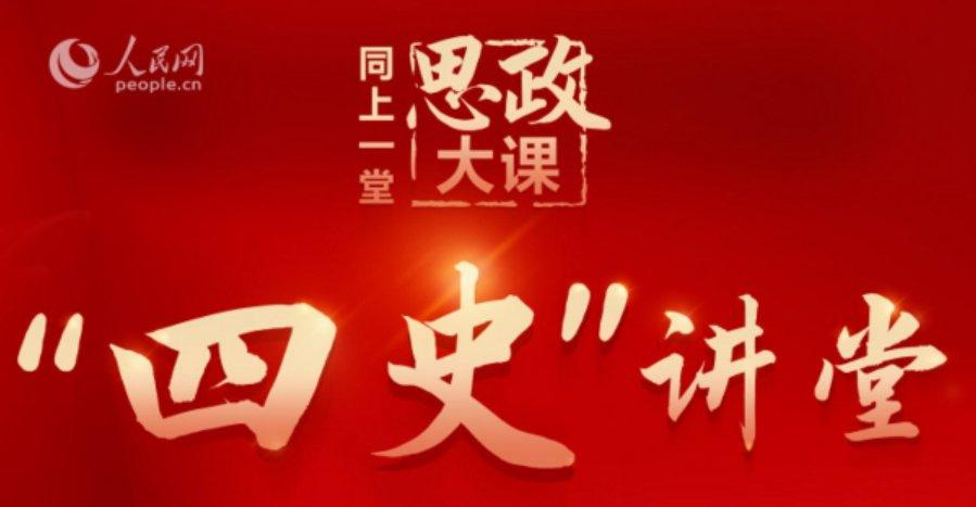 同上改革开放史思政大课直播(时间+入口+时长)