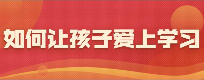 2021中国教育电视台一套如何让孩子爱上学习