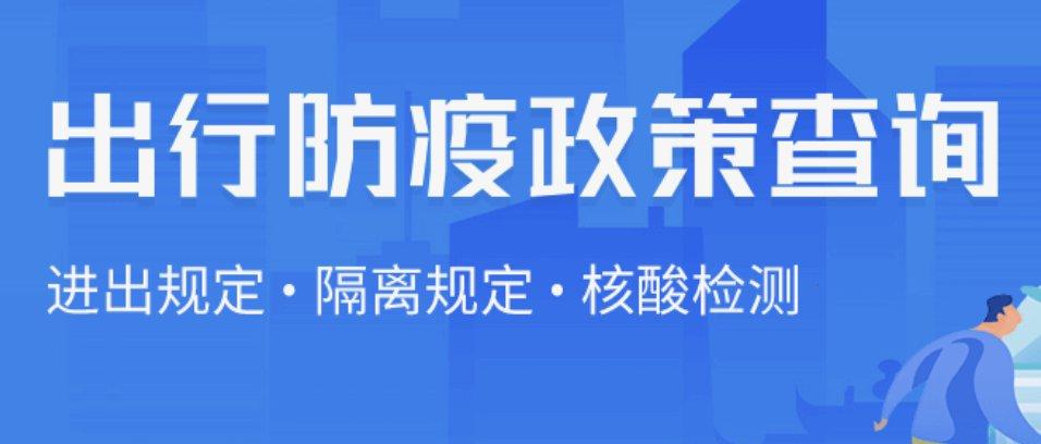 北京出行(xing)防疫政策查詢