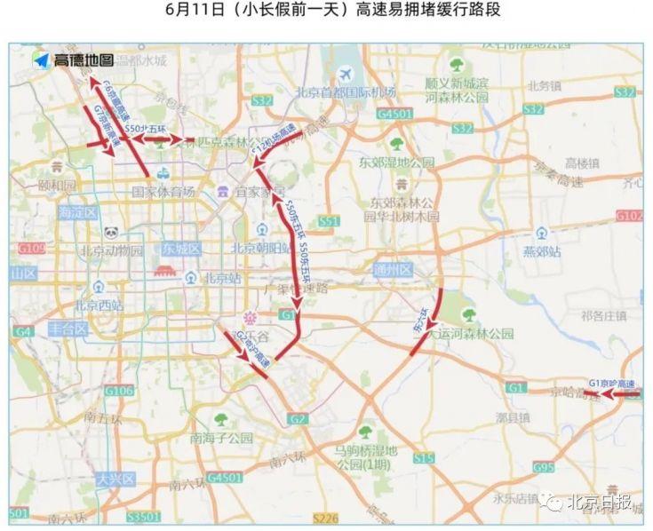 6月11日(小长假前一天)高速易拥堵缓行路段