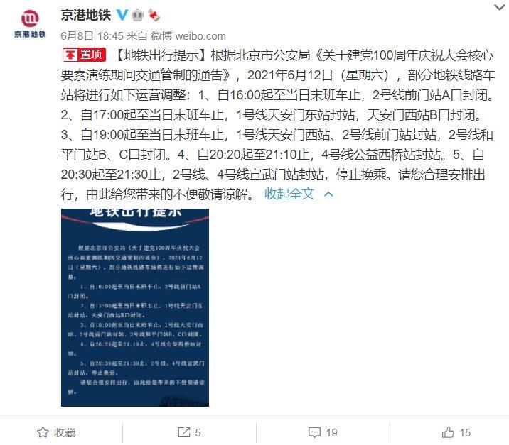 北京建党100周年庆祝大会地铁出行提示