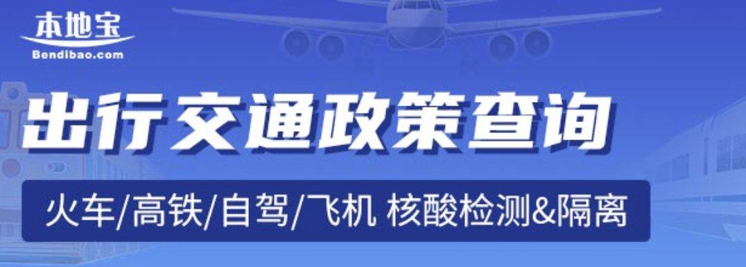疫情(qing)期間各種(zhong)交通方式進(jin)出京政策