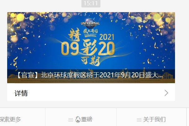北京环球度假区什么时候开放?具体开业时间及景