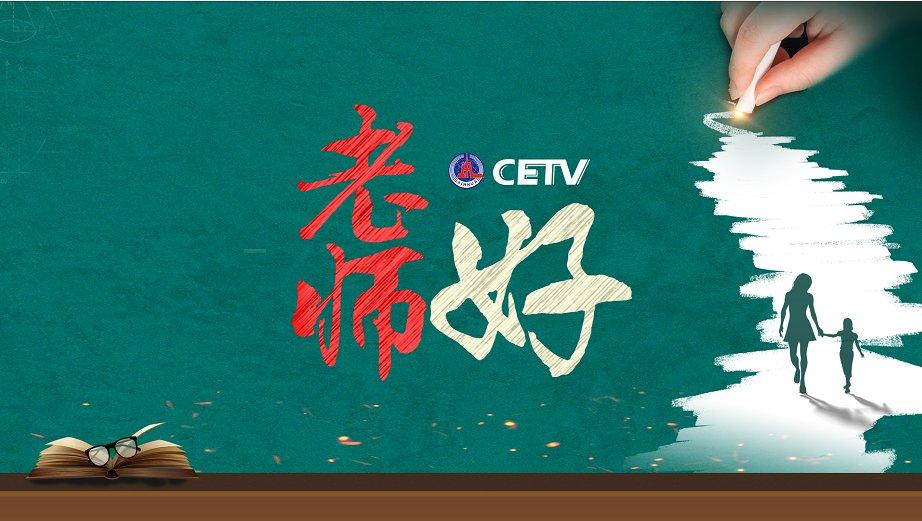 2022中国教育电视台CETV教师节特别节目直播回放入口