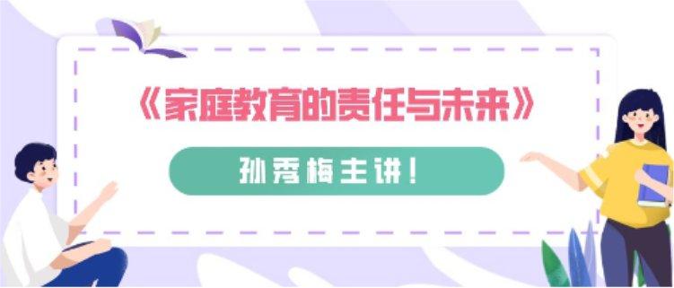 CETV1孫秀梅《家庭教(jiao)育的nao)鶉斡胛蠢lai)chu)分輩bo)入口