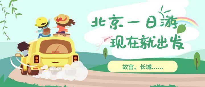 【北京一日游】跟团游玩北京各个著名景点~