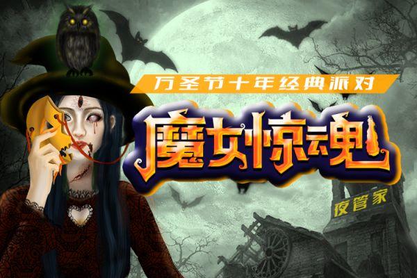 """【北京第一站 10.31】2021万圣节""""魔女惊魂""""变装惊悚派对 —奇幻变身,重获新生!"""