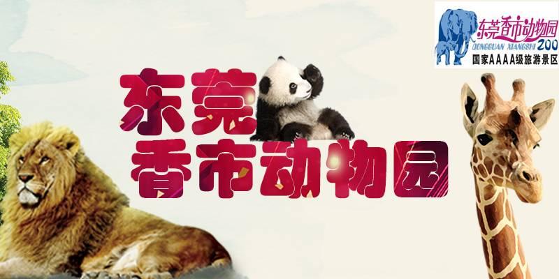 东莞香市动物园