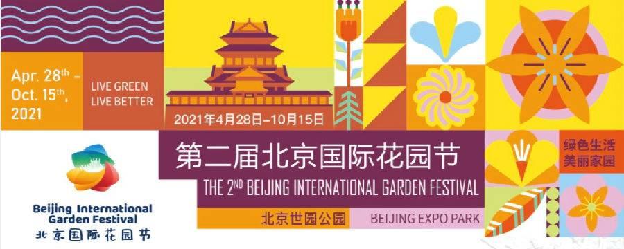 """【第二届北京世园公园花园节】奇花拥簇,堪称花界""""奥斯卡""""!"""