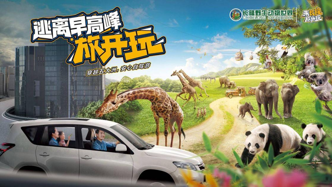 【广州必去景点】一家人畅玩广州长隆欢乐世界