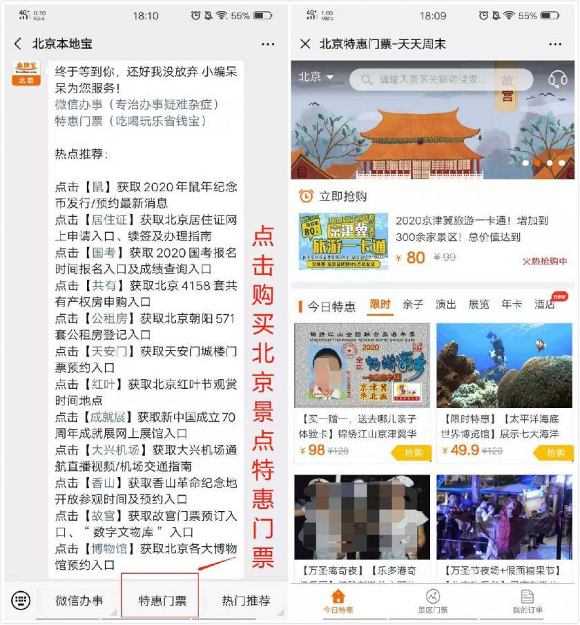 北京秋季赏花去哪里 这些好去处不要错过
