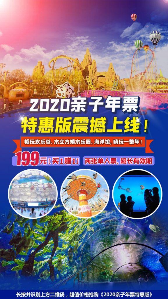 2020北京亲子游览年票办理指南(价格+景区目录+购票)