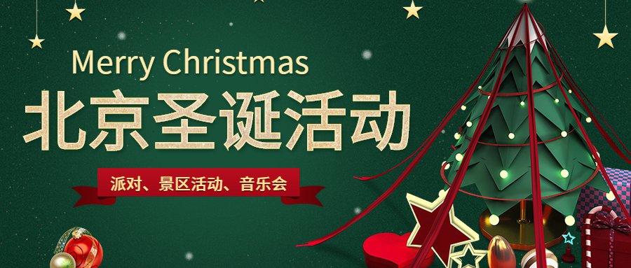 2019北京圣诞节活动汇总(持续更新...)