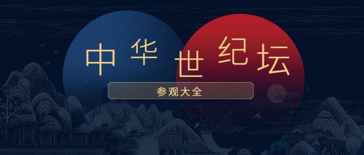 北京中华世纪坛暑期参观大全(门票+展览+开放时间)