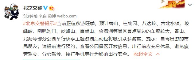 2020北京交管局发布秋游出行提醒