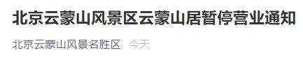 12月1日至10日北京云蒙山風景區云蒙山居暫停營業通知