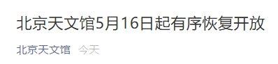 5月16日起北京天文馆有序恢复开