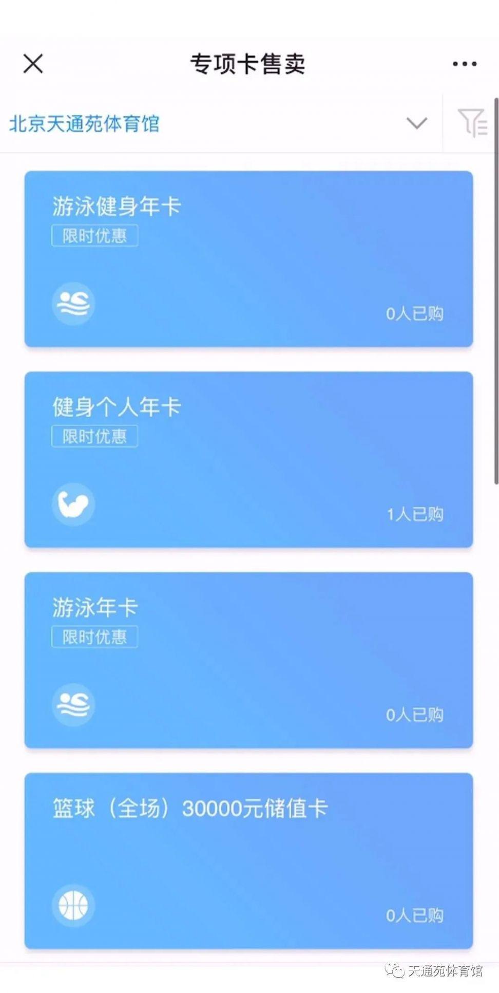 2020北京天通苑体育馆开馆年卡价格优惠(游泳+健身)