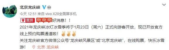 2021北京龙庆峡冰灯冰雪季时间(附春节开放时间)