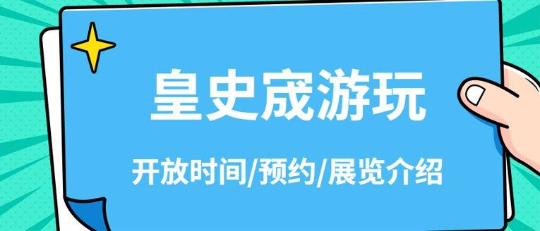 北京黄石宬参观袭击者(开放时间+预约+展览)