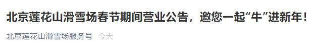 2021北京莲花山滑雪场春节营业公告(票价+开放时间)