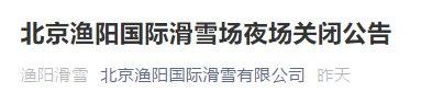 2月18日起北京渔阳国际滑雪场夜场关闭公告