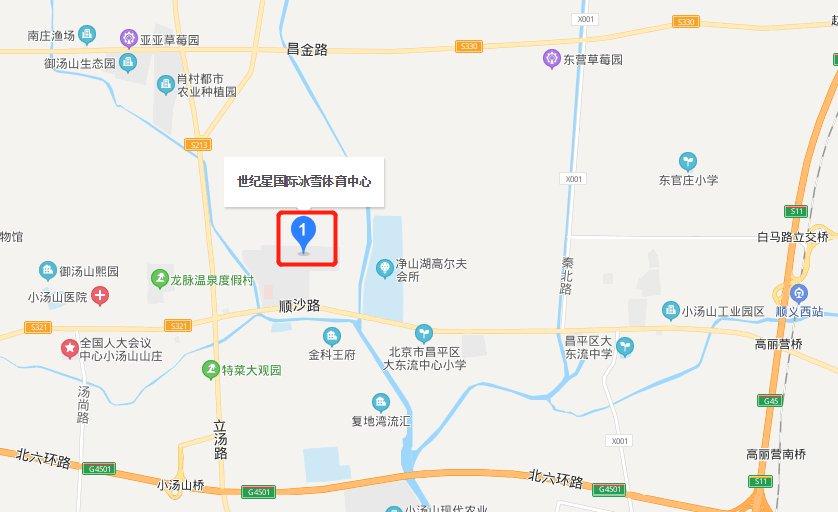 北京世纪星国际冰雪体育中心地址及交通指南