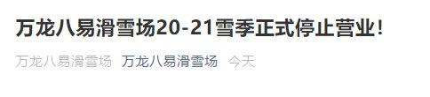 2020-2021雪季北京万龙八易滑雪场正式停业公告