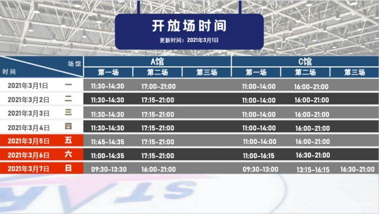 3月1日至7日北京世纪星国际冰雪体育中心开放时间通知