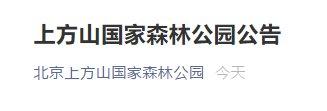4月24日北京上方山國家森林公園開放調整公告